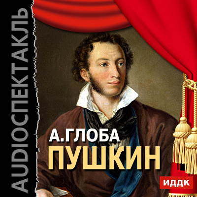 Андрей Глоба Пушкин (спектакль)