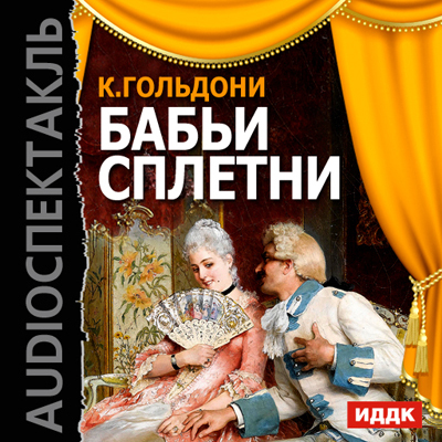 Бабьи сплетни (аудиоспектакль) - Карло  Гольдони