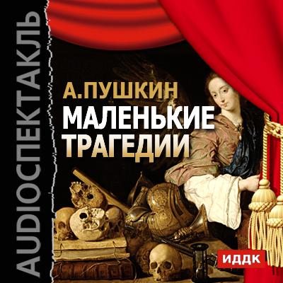 Александр Пушкин Маленькие трагедии владимир новиков пушкин