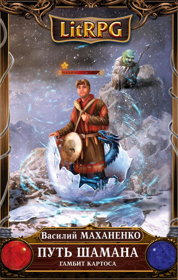 fb2 путь шамана. поиск создателя