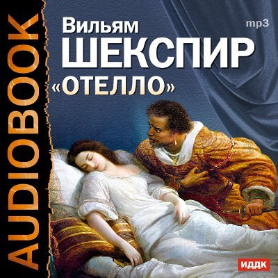 Уильям Шекспир Отелло (спектакль) гончаренко с г дездемона умрет в понедельник роман