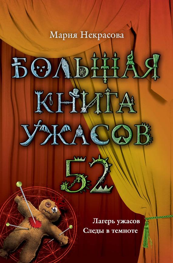 Большая книга ужасов – 52 (сборник)
