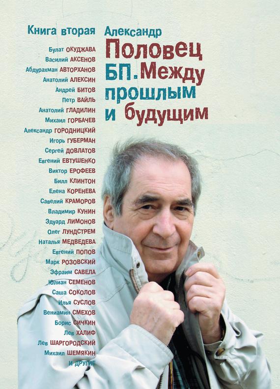 Александр Половец БП. Между прошлым и будущим. Книга вторая
