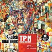 Платонов, Андрей  - Три повести