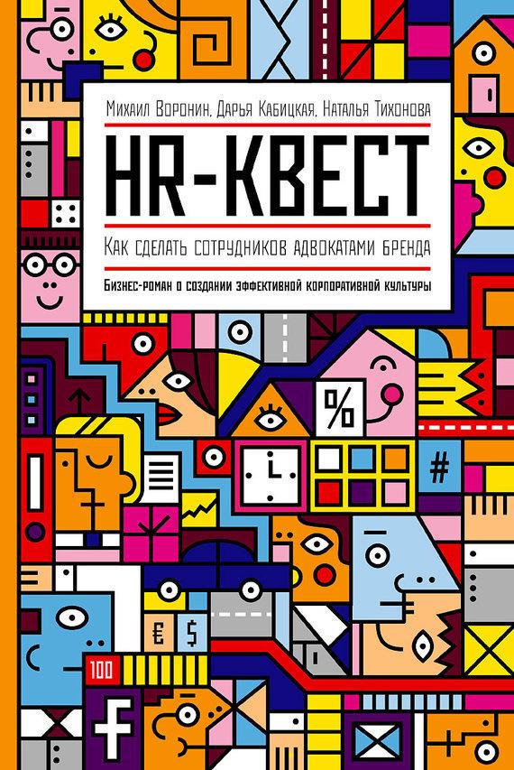 HR-квест - Наталья Тихонова