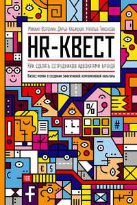 Тихонова, Наталья  - HR-квест