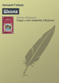 Гайдар, Аркадий  - Школа