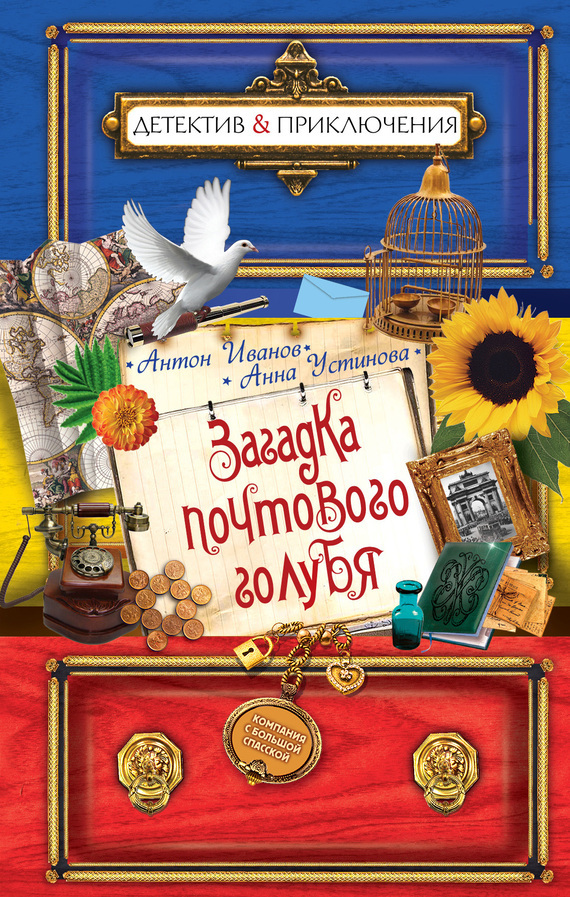 напряженная интрига в книге Антон Иванов