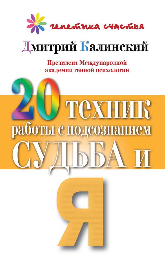 Дмитрий Калинский 20 техник работы с подсознанием. Судьба и я дмитрий калинский 20 техник работы с подсознанием судьба и я