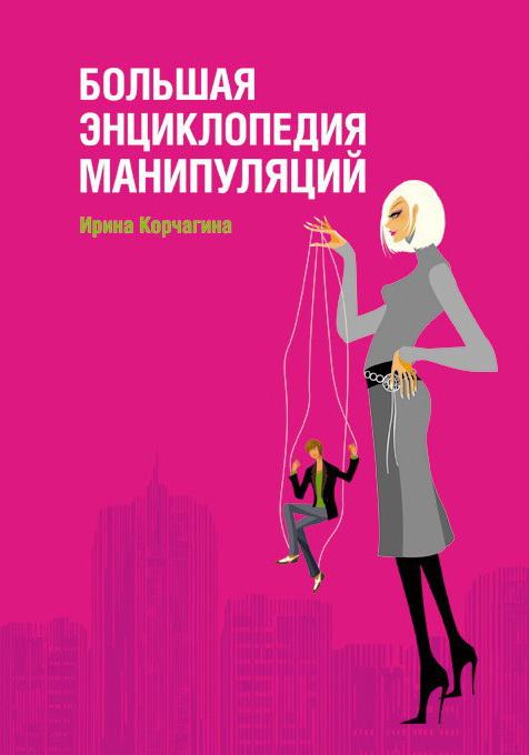 Обложка книги Большая энциклопедия манипуляций, автор Корчагина, Ирина