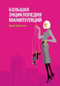 Корчагина, Ирина  - Большая энциклопедия манипуляций