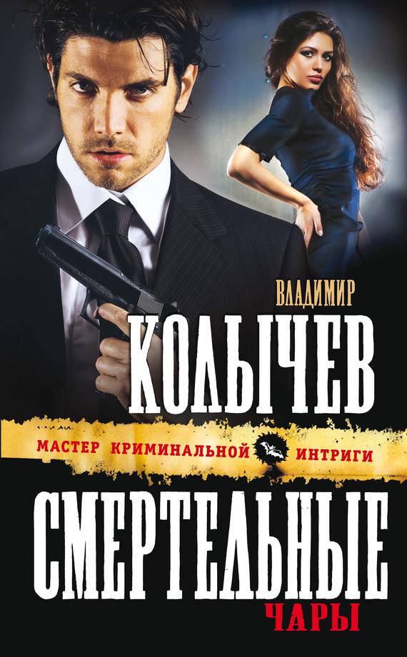 Смертельные чары - Владимир Колычев