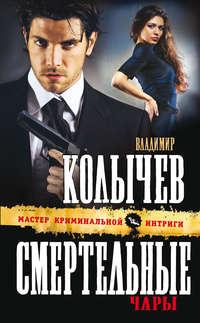 Колычев, Владимир  - Смертельные чары