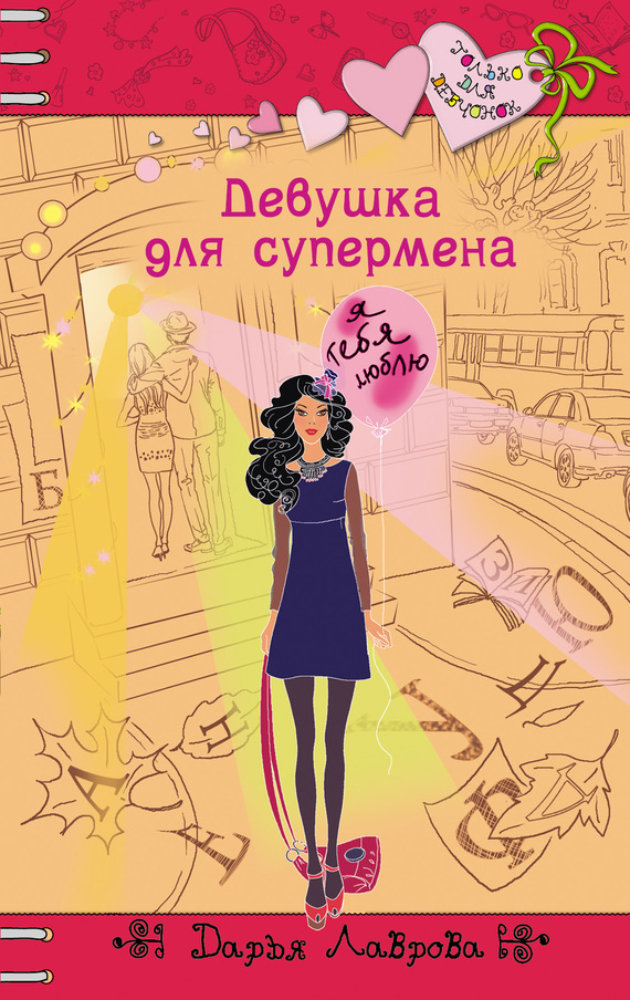 Девушка для супермена - Дарья Лаврова
