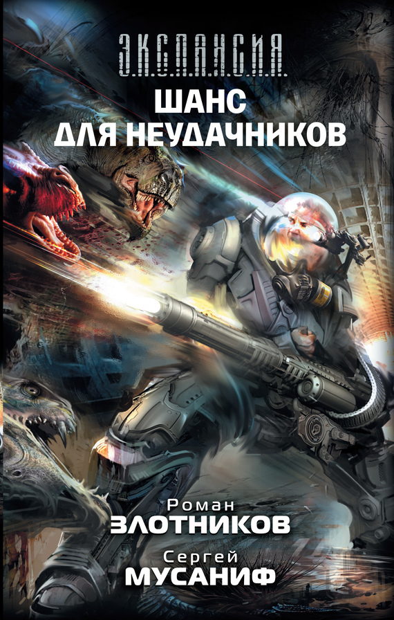 Роман Злотников Шанс для неудачников книги эксмо последний космический шанс