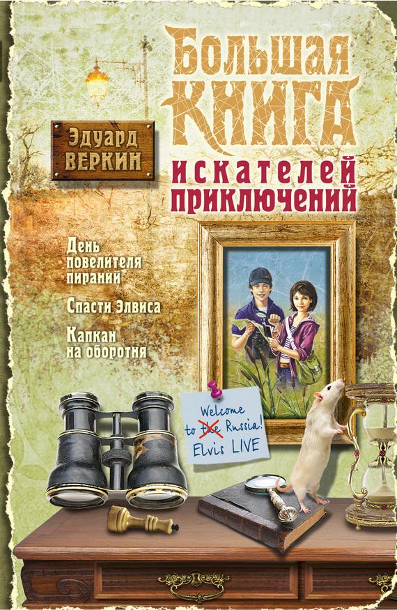 Большая книга искателей приключений