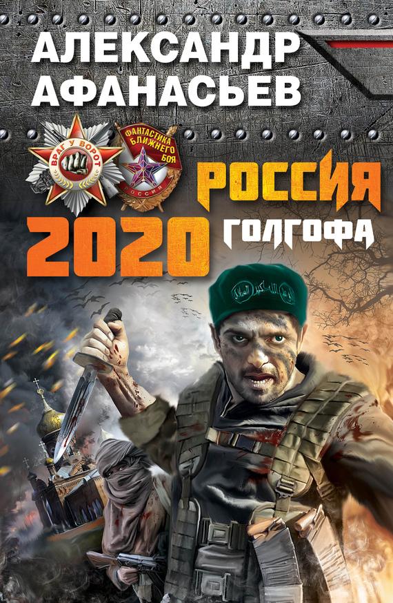 Россия 2020. Голгофа - Александр Афанасьев