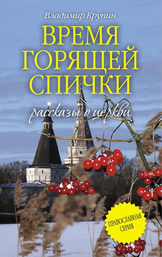 Владимир Крупин Время горящей спички (сборник)