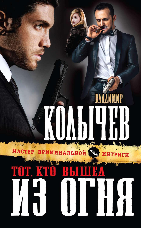 Владимир колычев живая пуля скачать бесплатно fb2