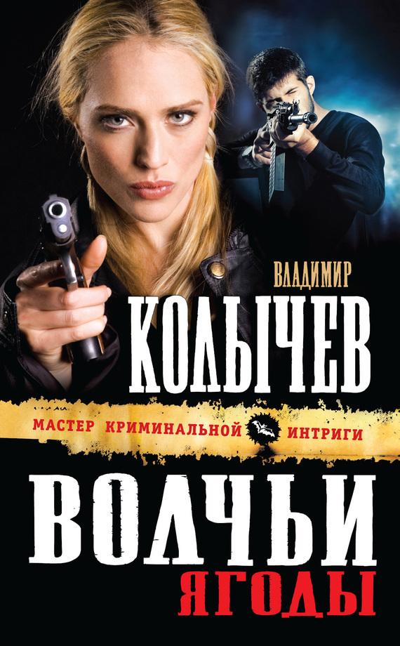 Владимир Колычев Волчьи ягоды владимир колычев семья в законе
