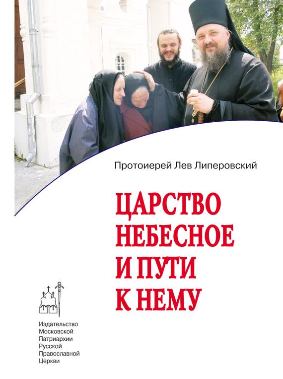 Протоиерей Лев Липеровский бесплатно