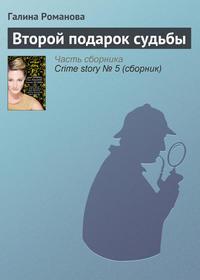 Романова, Галина  - Второй подарок судьбы
