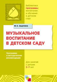 Зацепина, М. Б.  - Музыкальное воспитание в детском саду. Программа и методические рекомендации. Для работы с детьми 2-7 лет