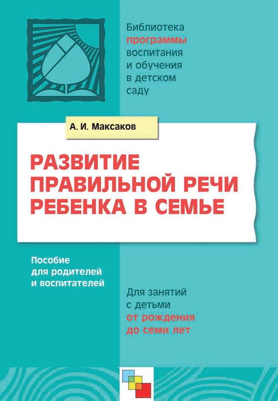 захватывающий сюжет в книге А. И. Максаков
