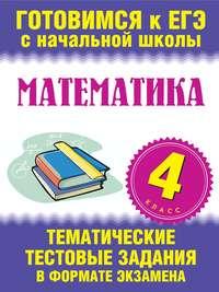 - Математика. 4 класс. Тематические тестовые задания в формате экзамена