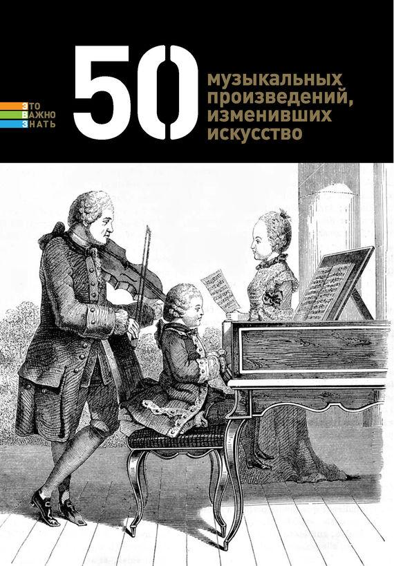 Отсутствует 50 музыкальных произведений, изменивших искусство парма д новая духовность все что вы хотели знать