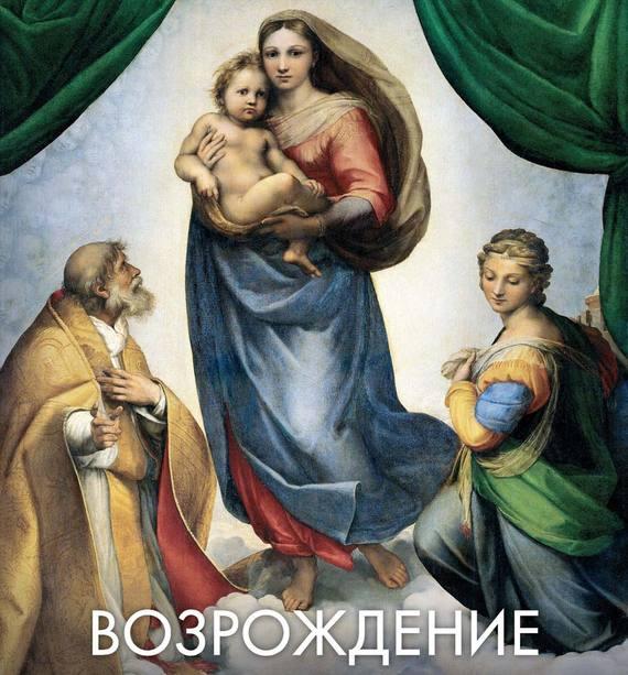 Отсутствует Возрождение бедуайер к тиффани лучшие произведения
