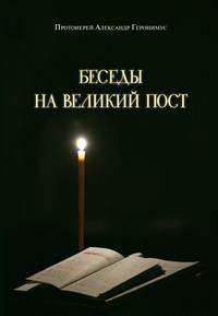 Геронимус, Протоиерей Александр  - Беседы на Великий пост