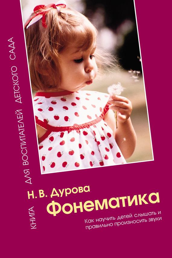 Наталья Дурова - Фонематика. Как научить детей слышать и правильно произносить звуки. Методическое пособие