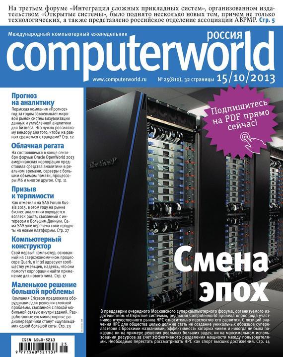 Журнал Computerworld Россия №25/2013
