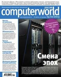 системы, Открытые  - Журнал Computerworld Россия №25/2013