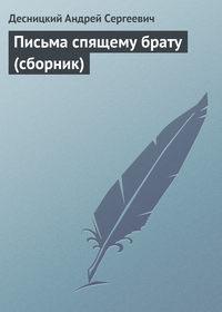 Сергеевич, Десницкий Андрей  - Письма спящему брату (сборник)