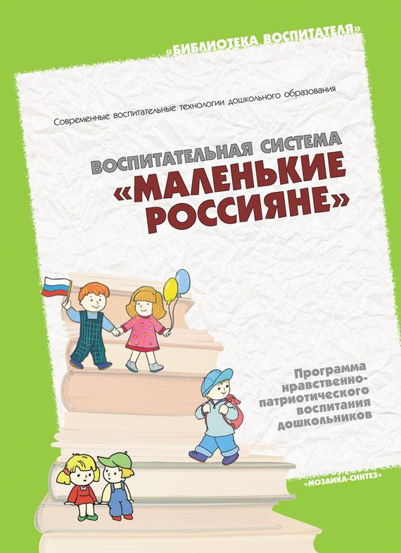Воспитательная система «Маленькие россияне». Программа нравственно-патриотического воспитания дошкольников
