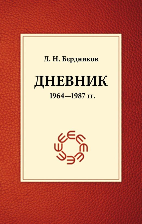 Дневник (1964-1987) - Леонид Бердников