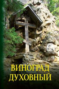 Отсутствует - Виноград духовный. Сборник кратких поучений из Священного Писания и святоотеческих сочинений