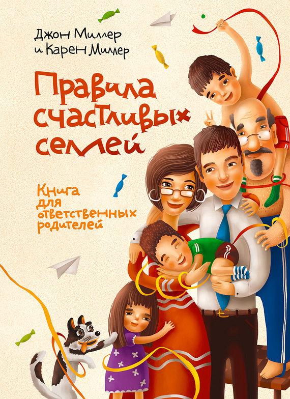 Правила счастливых семей. Книга для ответственных родителей - Карен Миллер