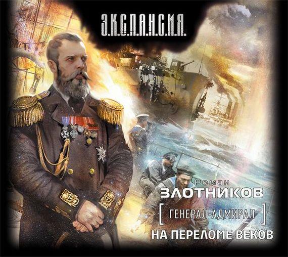 На переломе веков - Роман Злотников