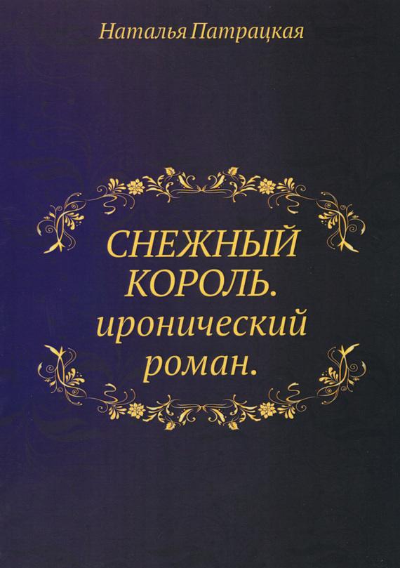 Снежный король - Наталья Патрацкая