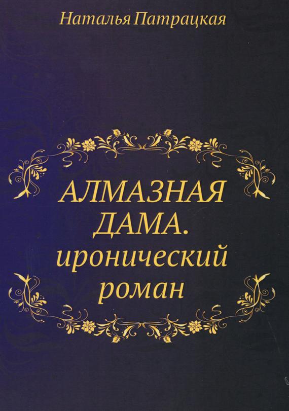 Алмазная дама - Наталья Патрацкая