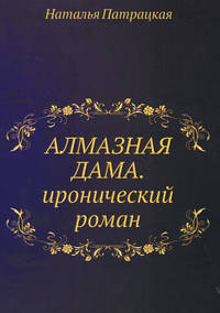 Патрацкая, Наталья  - Алмазная дама
