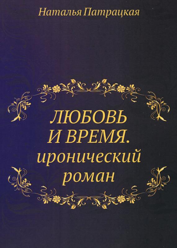 бесплатно скачать Наталья Патрацкая интересная книга