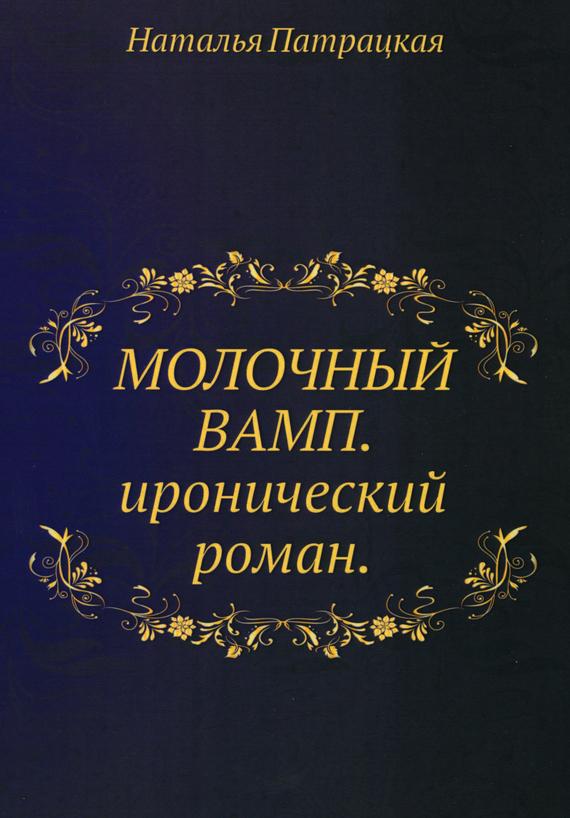 Молочный вамп - Наталья Патрацкая