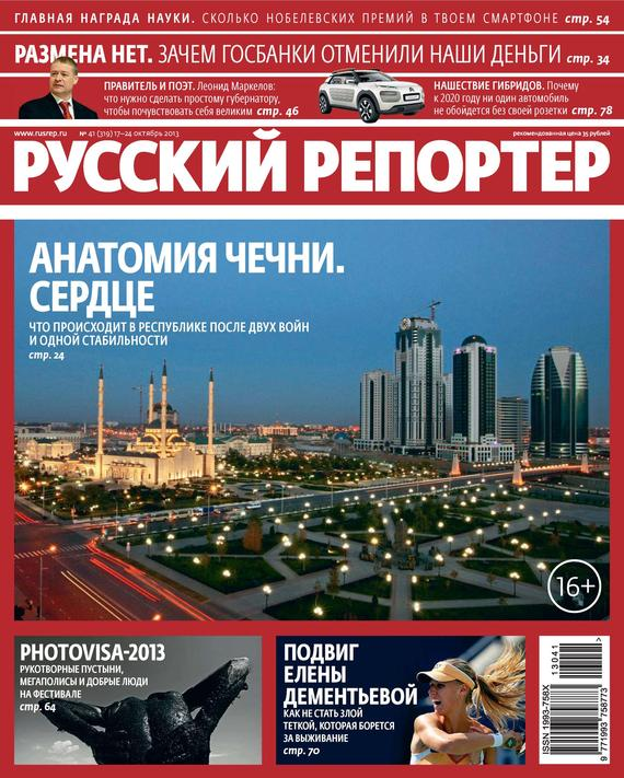 Отсутствует Русский Репортер №41/2013 отсутствует русский репортер 08 2013