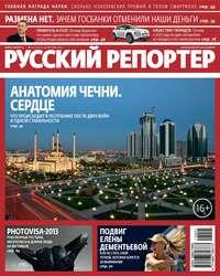 - Русский Репортер №41/2013