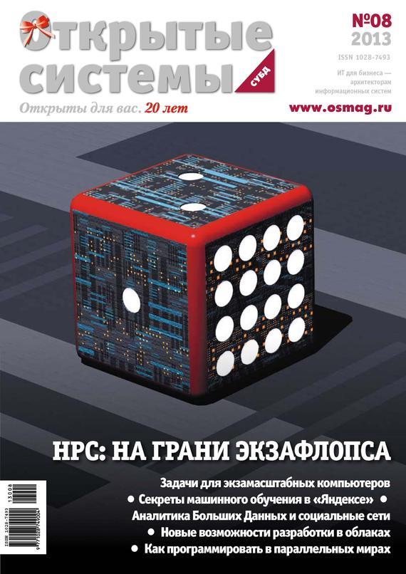 Открытые системы Открытые системы. СУБД №08/2013