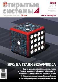 - Открытые системы. СУБД №08/2013